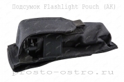 podsumok_flashlight_pouch_ak